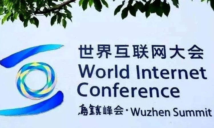 世界互联网大会标志