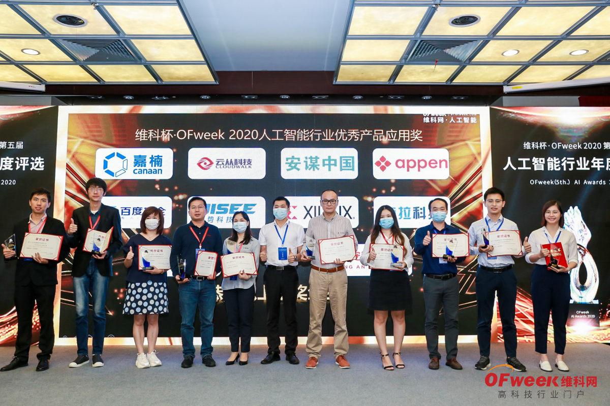 维科杯·OFweek2020人工智能行业优秀产品应用奖