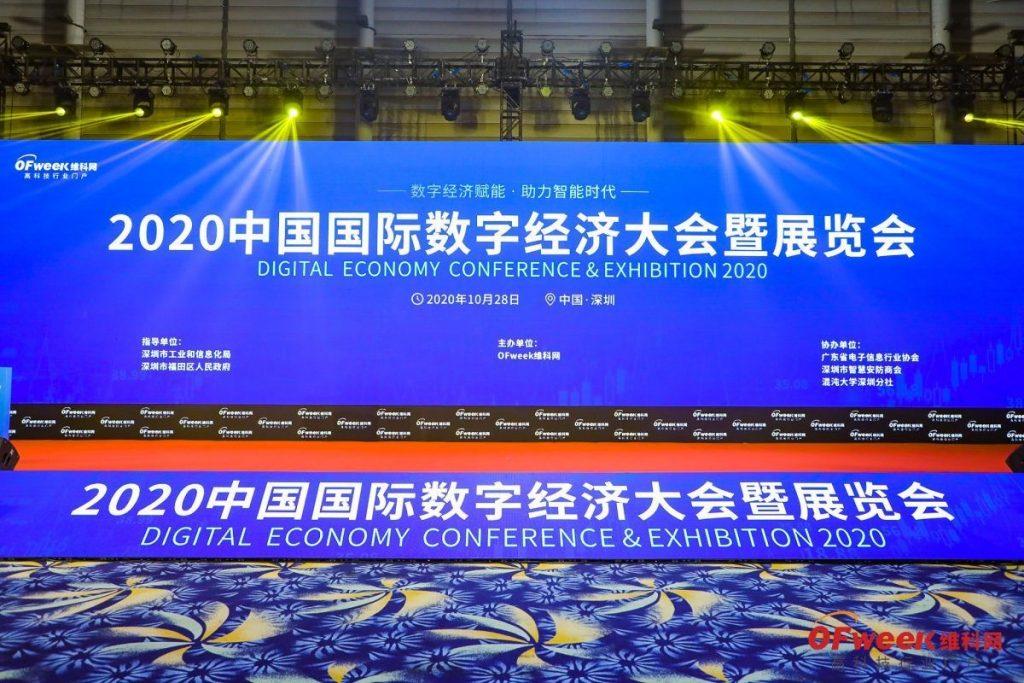 2020中国国际数字经济展览会