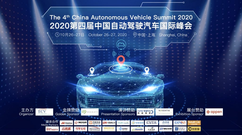 2020第四届中国自动驾驶汽车国际峰会在上海顺利举行