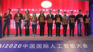 CIAI2020第七届中国国际人工智能大会
