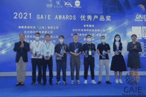 """GAIE2021第二届深圳国际人工智能展 """"优秀产品奖"""""""